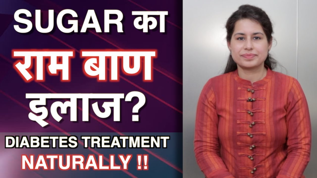 Download Diabetes ka ilaj (in hindi)    Gharelu Upchar & Control Tips    1mg