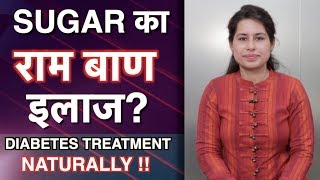 Diabetes ka ilaj (in hindi) || Gharelu Upchar & Control Tips || 1mg