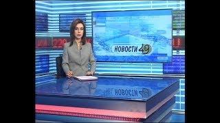 """Новости Новосибирска на канале """"НСК 49"""" // Эфир 18.10.17"""