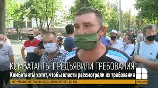 Потасовка перед парламентом. Ветераны войны на Днестре сцепились с полицейскими