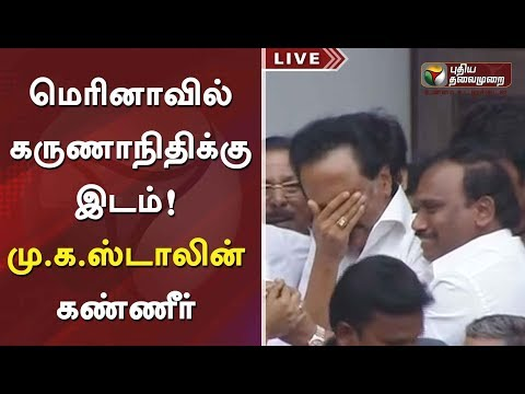 MK Stalin emotional crying on hearing HC order | மெரினாவில் கருணாநிதிக்கு இடம்! ஸ்டாலின் கண்ணீர்