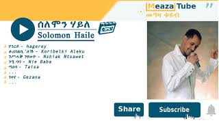 Solomon Haile music collection  -  ሰለሞን ሃይለ  የኢትዮጽያ - ትግርኛ ሙዚቃ