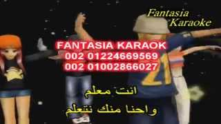 New Arabic Karaoke 2015انت معلم سعد لمجرد