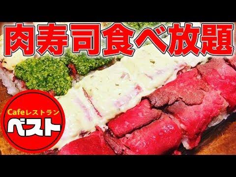 【大食い】ローストビーフ肉寿司食べ放題で100貫に挑戦!