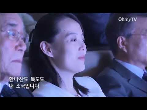 Concert: Kim Yo Jong, Moon Jae-in, Hyon Song Wol, Kim Yong Nam. Seoul 11 Feb 2018.