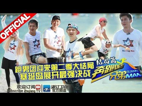 《奔跑吧兄弟2》第12期完整版 RunningManS2 20150703 【浙江卫视官方超清1080P】