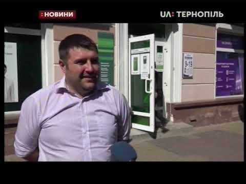 UA: Тернопіль: 20.08.2019. Новини. 13:30