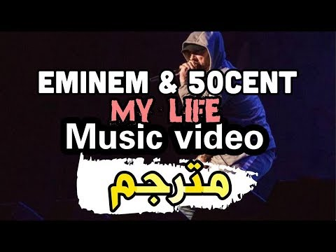 50 Cent - My Life Ft. Eminem Adam Levine مترجمة