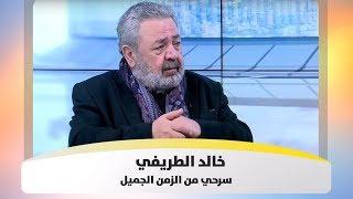 خالد الطريفي ... مسرحي من الزمن الجميل