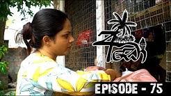 අඩෝ - Ado | Episode - 75 | Sirasa TV