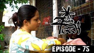 අඩෝ - Ado | Episode - 75 | Sirasa TV Thumbnail