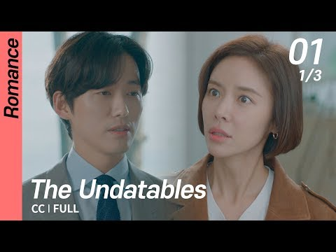 [CC/FULL] The Undatables EP01 (1/3) | 훈남정음