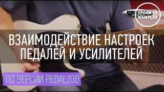 Уроки от Wampler - Взаимодействие настроек педалей и усилителей - По версии Pedalzoo