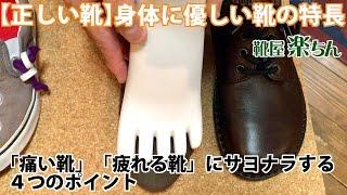 京都【靴屋楽ちん】コンフォートシューズ専門店が発信します 「痛い靴」...