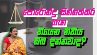 පොරොන්දු සින්නක්කර ගැන තියෙන නීතිය ඔබ දන්නවාද? | Piyum Vila | 20 - 10 - 2020 | Siyatha TV Thumbnail