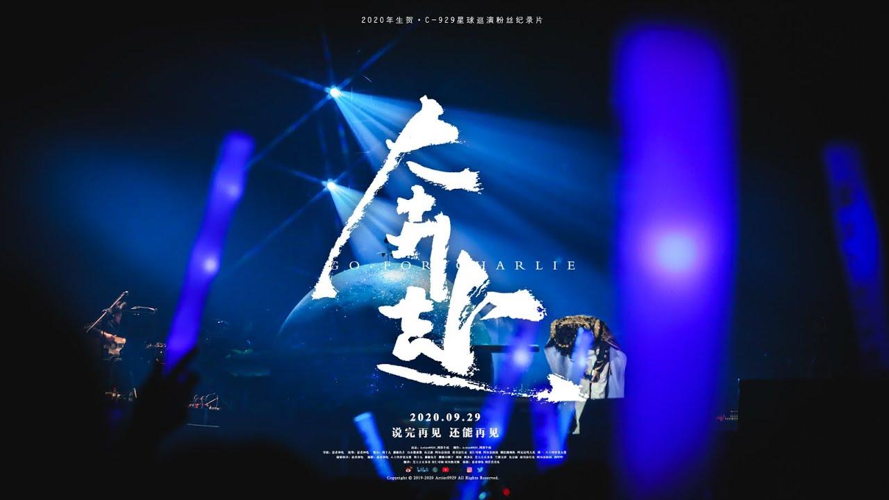 "「周深 Zhou Shen」《奔赴》2020生贺 · C-929星球全国巡演粉丝纪录片 C-929 Concert Tour Documentary ""Go For Charlie"""