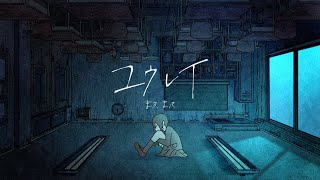 【MV】ユウレイ/まふまふ