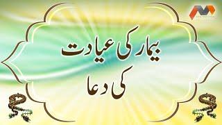 Bimar Ki Ayadat Ki Dua - Dua Urdu Tarjumay Ke Saath - Masnoon Dua With Urdu Translation