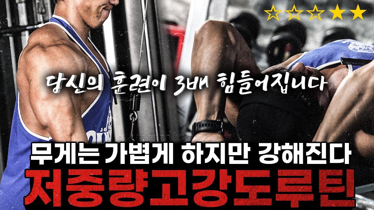 팔 굵어지는 왕팔뚝 삼두운동루틴 I 무게는 가볍게해도 강력해지는 프로그램이라고?!
