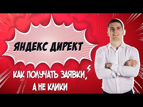 Настройка Яндекс Директ. Полный курс по Яндекс Директ с Нуля.