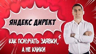 Налаштування Яндекс Директ. Повний курс по Яндекс Директ з Нуля.