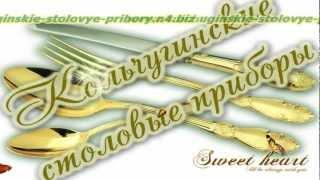 Кольчугинские столовые приборы.avi(, 2012-06-13T06:04:49.000Z)
