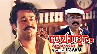 Sooryakireedam... | Devasuram Movie | Song |