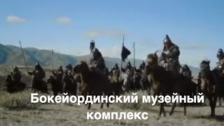 Бокейординский музейный комплекс / Путешествуй по Казахстану! №25
