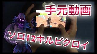 【スマホ版フォートナイト】4本指の手元動画(ソロ12キルビクロイ)
