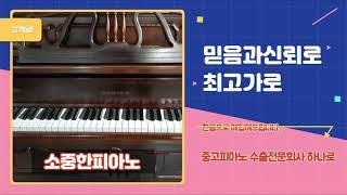 중고피아노매입(서울.경기.인천.지방 대환영)010 55…