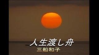 三船和子 - 人生渡し舟