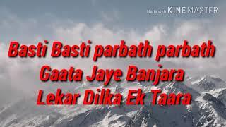 Basti Basti parbath parbath Gaata Jaye Banjara karaoke with lirycs by Mujahid Rafi