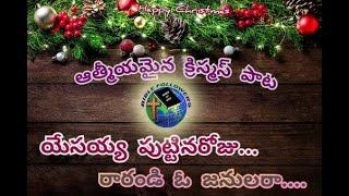 Christmas Song // Yessayya Putinaroju // Jashua Gariki // Bible Followers // Nithyanandarao Songs