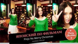 Японский язык по ФИЛЬМАМ Merry Christmas 🎄