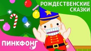 Щелкунчик | Рождественские Сказки | Пинкфонг Песни для Детей