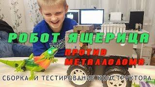 Робот ящерица - собираем и тестируем | Купить робота в интернет магазине Беларусь. Обзор от Стаса.