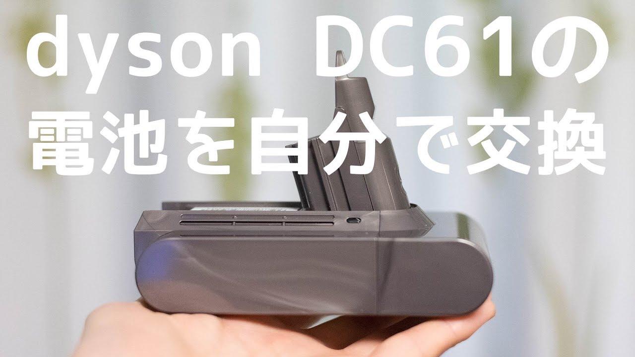 処分 ダイソン バッテリー 【楽天市場】コードレス掃除機バッテリー専用 不要バッテリー回収伝票