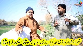 Gujjar Uncale | Shahzada ghaffar | as kabari | very funny clip | Part 1