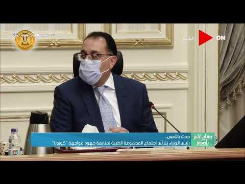 صباح الخير يا مصر - رئيس الوزراء يترأس اجتماع المجموعة الطبية لمتابعة جهود مواجهة -كورونا-  - نشر قبل 7 ساعة