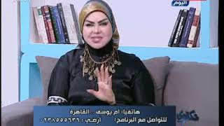 حكاوى مع شاهي علي| تفسير رؤية الميت فى المنام مع صوفيا زادة  29-3-2019