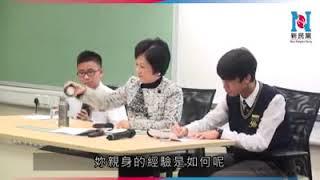 Publication Date: 2018-12-08 | Video Title: 【與聖言中學學生談香港前途問題】