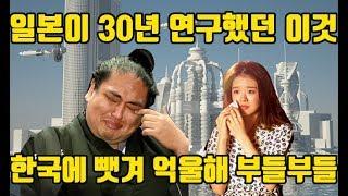 일본이 30년 동안 연구해온 이것 한국에 뺏겨 부들부들!일본은 억울해 죽을 지경!실시간일본반응#실시간급상승동영상1위#일본불매운동#불매운동일본반응#페페티비