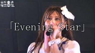 平均睡眠8時間。『Evening Star』リリックMV ライブver./ heikinsumin 8 jikan『 Evening Star 』lyricMV LIVEver.