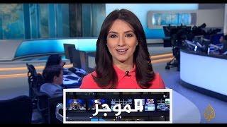 موجز الأخبار - الواحدة ظهرا 27/02/2017