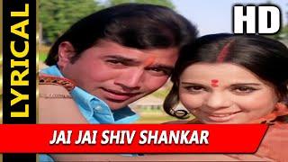 Jai Jai Shiv Shankar With Lyrics | Lata Mangeshkar, Kishore Kumar | Aap Ki Kasam 1974| Rajesh Khanna