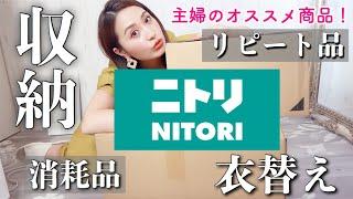 【ニトリ購入品】NITORIで大人気の収納・日用品・インテリア雑貨などまとめ買い!【アラフォー主婦】