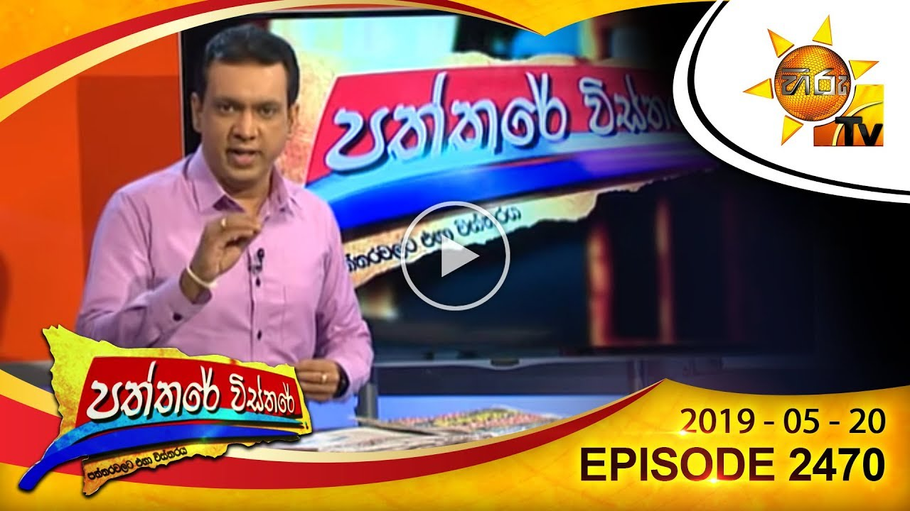 Download Hiru Tv Paththare Wisthare | EP 2470 | 2019-05-20