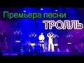 Время и Стекло Тролль ПРЕМЬЕРА ПЕСНИ Stereo Plaza 19 05 2017 mp3