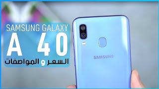 سعر و مواصفات سامسونج جالكسي اي 40 | Samsung Galaxy A40