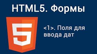 Урок 1. HTML5. Формы. Поля для ввода дат